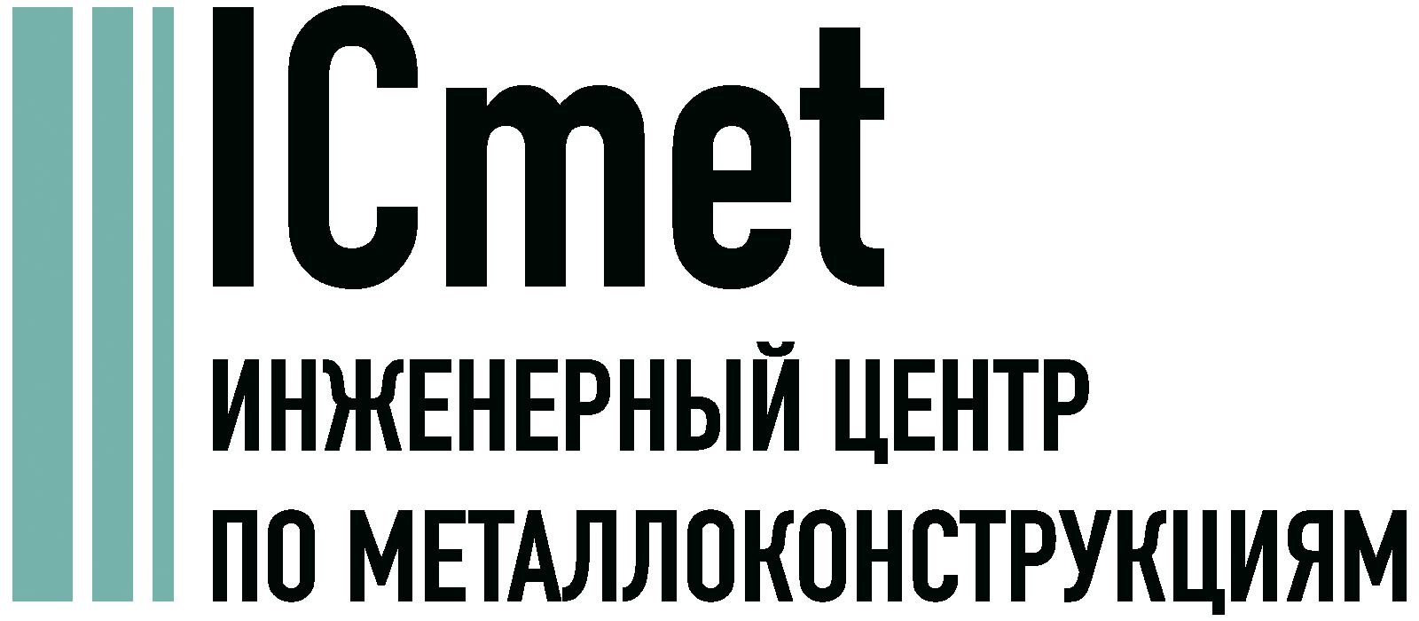 Проектирование металлоконструкций в Краснодаре